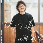 びよう道 vol.10  SORA 北原 義紀